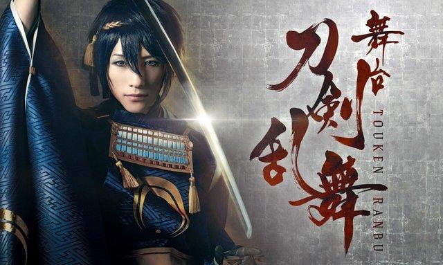 舞台『刀剣乱舞』大千秋楽公演のライブビューイング開催決定!