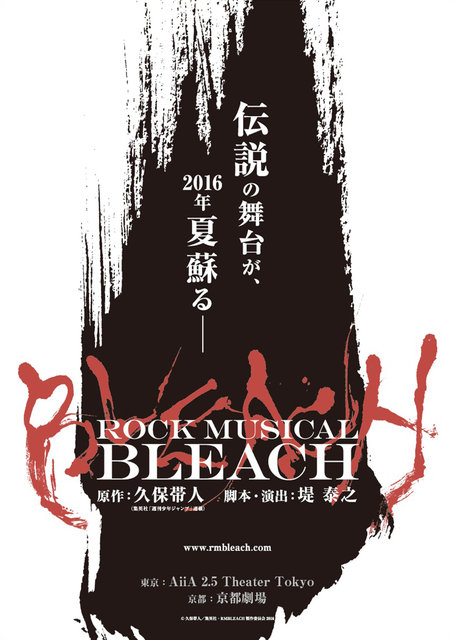 伝説の舞台『ROCK MUSICAL BLEACH』が2016年夏に東京&京都で復活!