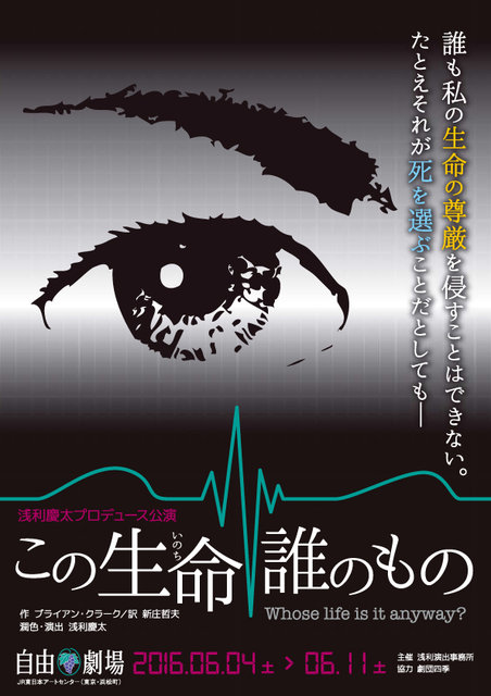 浅利慶太プロデュース公演『この生命誰のもの』2016年6月上演決定!