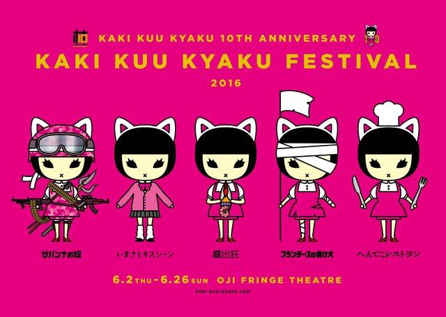 『柿喰う客フェスティバル2016』1ヶ月で代表作5作品を一挙上演!