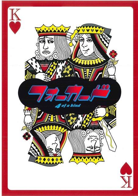 鈴木聡&宮田慶子3度目のタッグ!青年座『フォーカード』4月15日より上演
