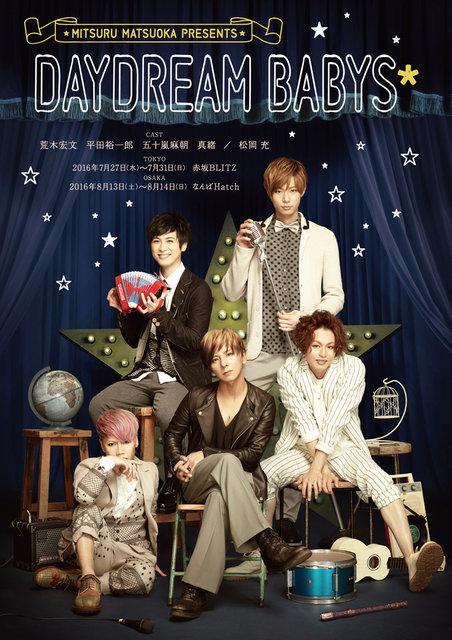 松岡充が仕掛ける新型バラエティ・エンターテインメント『DAYDREAM BABYS*』2016年夏始動!