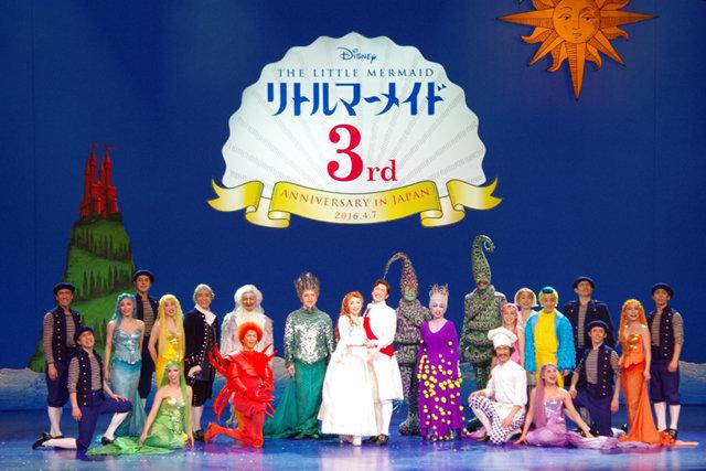 劇団四季『リトルマーメイド』3周年 特別カーテンコール