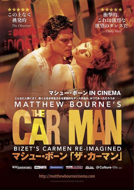 『ザ・カーマン』ビジュアル02