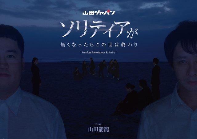 いとうあさこが所属する劇団山田ジャパン次回公演『ソリティアが無くなったらこの世は終わり』5月上演