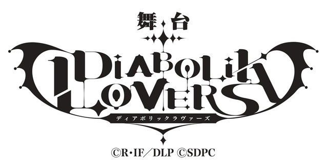 『DIABOLIK LOVERS』再演ロゴ