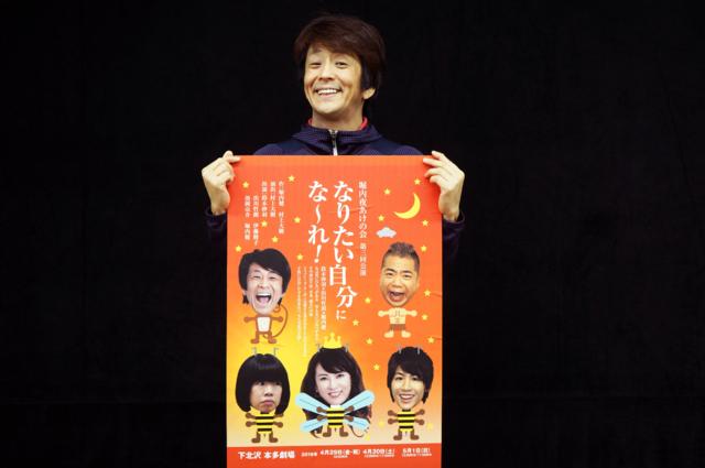 堀内夜あけの会 第3回公演『なりたい自分にな~れ!』_2