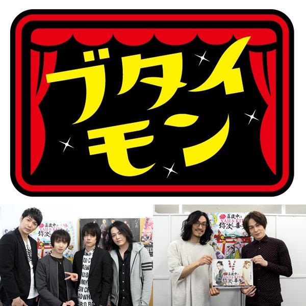 舞台とTVを繋ぐ番組『ブタイモン』5月1日より毎週日曜放送スタート!