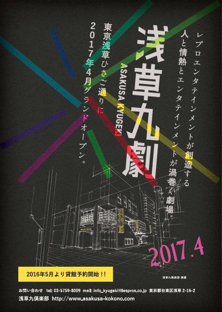 浅草に新劇場「浅草九劇」が来春オープン!こけら落とし公演に川島海荷が出演