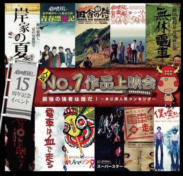 劇団鹿殺し15周年記念イベント『人気No.1作品上映会:最強の強者は誰だ!』の開催決定!