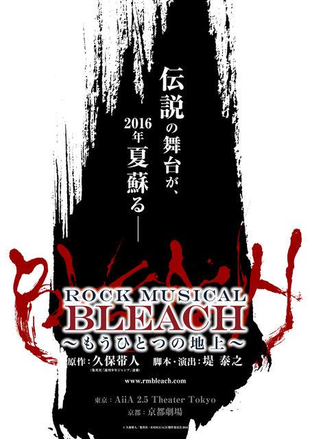 """""""ブリミュ""""新作タイトルは「ROCK MUSICAL BLEACH」~もうひとつの地上~に決定!"""