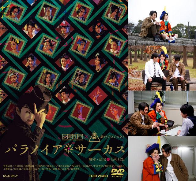 後日譚を描いたドラマも収録!少年社中×東映 舞台プロジェクト『パラノイア★サーカス』DVD7月13日発売
