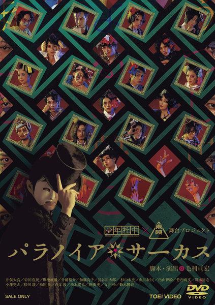 『パラノイアサーカス』DVD発売_4