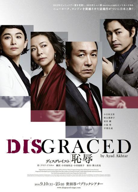『DISGRACED/ディスグレイスト―恥辱』日本初上演!小日向文世、秋山菜津子らからコメント到着