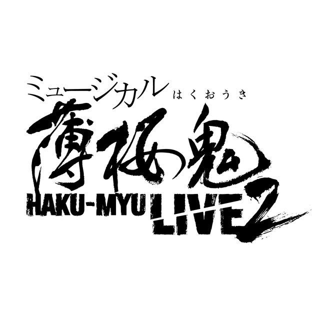 ミュージカル『薄桜鬼』HAKU-MYU LIVE 2が8月に京都・東京にて開催決定!