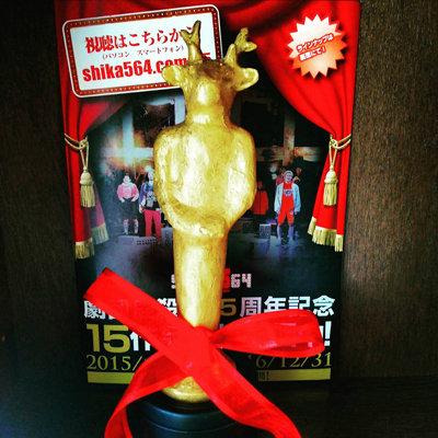劇団鹿殺し15周年記念イベントレポート_4