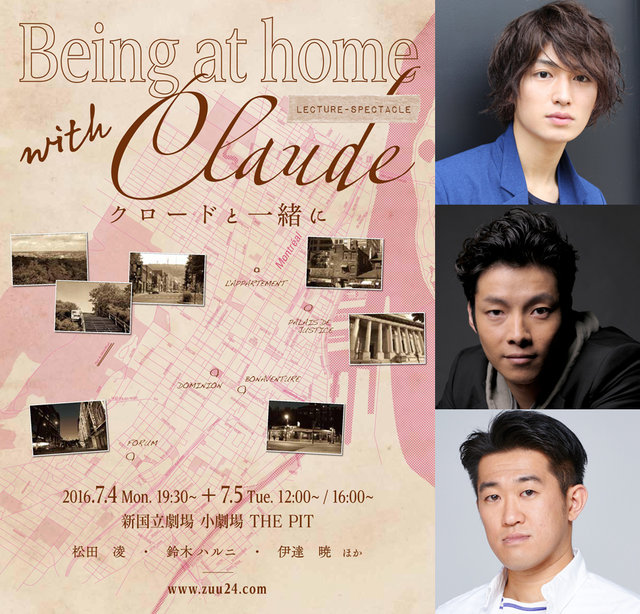松田凌、伊達暁、鈴木ハルニ出演『Being at home with Claude ~クロードと一緒に~』リーディングで再々演