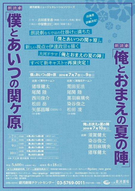 須賀健太、染谷俊之、黒羽麻璃央ら新キャストで朗読劇『僕とあいつの関ヶ原』『俺とおまえの夏の陣』2016上演!