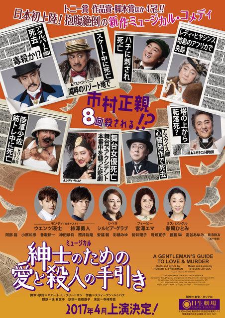 日本初上陸!ミュージカル『紳士のための愛と殺人の手引き』で市村正親が一人8役を演じ分ける