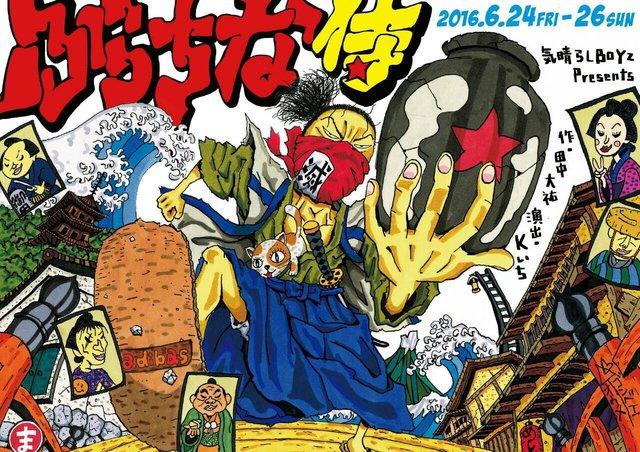 気晴らしBOYZによる舞台『ふらちな侍』2016年6月24日上演!