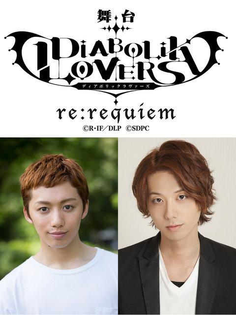再演の舞台『DIABOLIK LOVERS~re:requiem~』に大原海輝、塩川渉ら新キャスト決定!