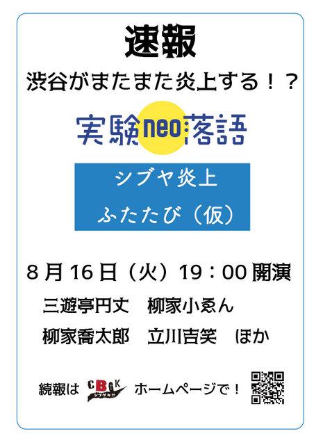 『実験落語neo』_2