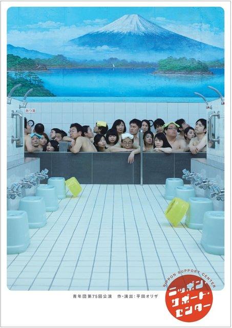 平田オリザ、最新作の稽古場より!貧困やDVがテーマのコメディ!? 『ニッポン・サポート・センター』6月開幕