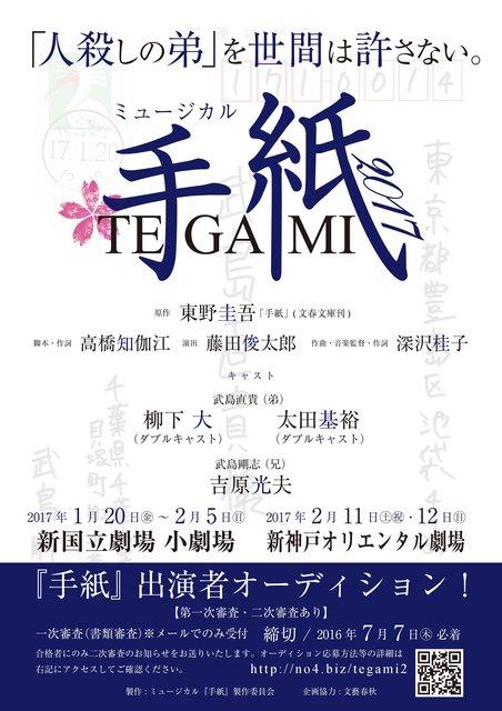 ミュージカル『手紙』再演!兄役は吉原光夫が続投、弟役は柳下大と太田基裕のWキャスト