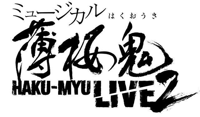 ミュージカル『薄桜鬼』HAKU-MYU LIVE 2に松田凌、矢崎広らスペシャルゲスト登場決定!