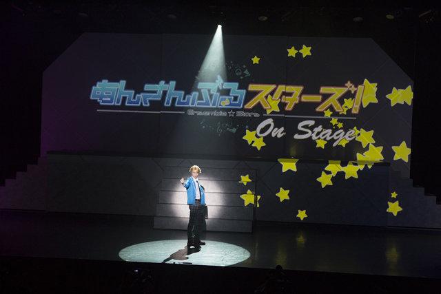 『あんさんぶるスターズ!オン・ステージ』公開ゲネプロ_9