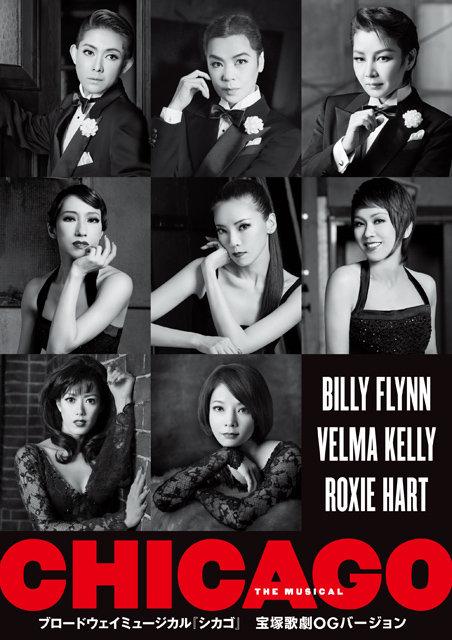 ブロードウェイミュージカル『CHICAGO』宝塚歌劇OGバージョン開幕間近!横浜公演では特典付きチケットも