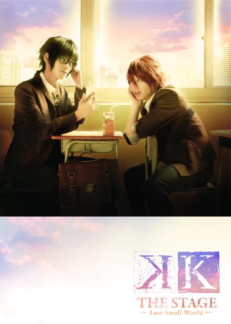 舞台『K-Lost Small World-』キービジュアル&植田圭輔と安西慎太郎のビジュアル公開