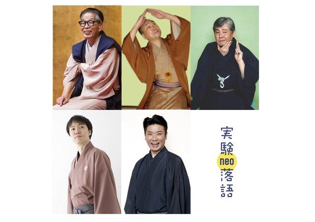 『実験落語neo~シブヤ炎上ふたたび~』出演者が決定!