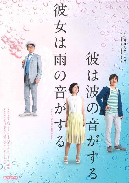 キャラメルボックス、福澤朗&武田航平をゲストに『彼は波の音がする』『彼女は雨の音がする』の二本立て上演