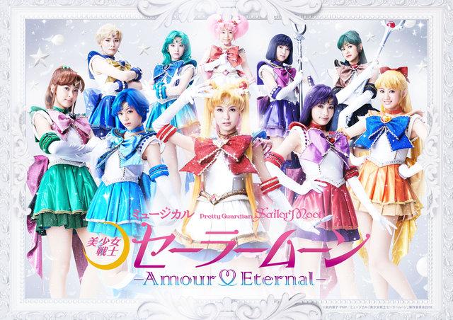 セーラー10戦士の新ビジュアル公開!ミュージカル「美少女戦士セーラームーン」-Amour Eternal-