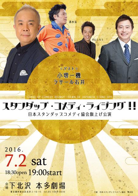 「日本スタンダップコメディ協会」旗上げ公演が7月に開催!ゲストに小堺一機、ラサール石井