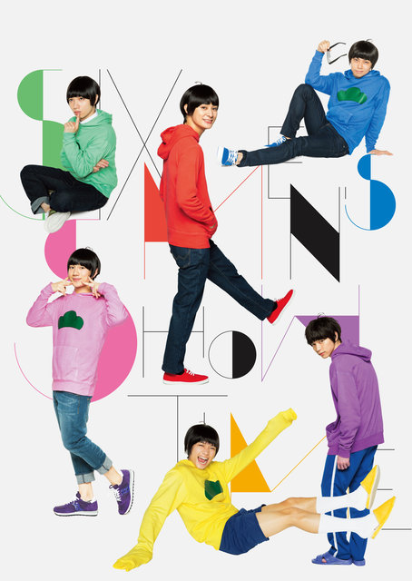 『おそ松さん on STAGE ~SIX MEN'S SHOW TIME~』上演決定!高崎翔太ら6つ子キャスト発表