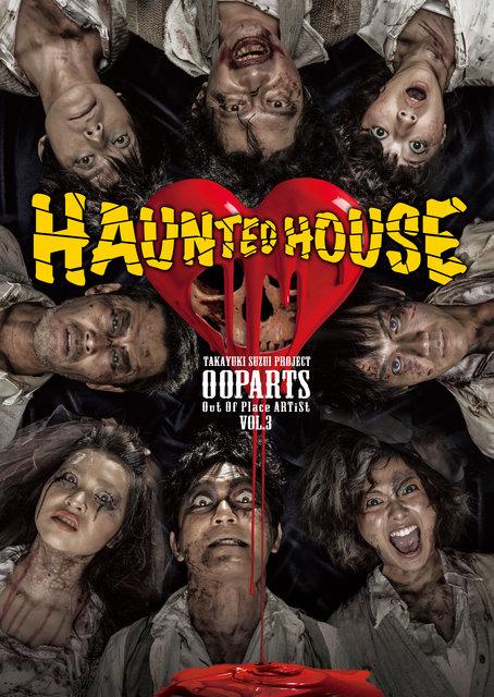 鈴井貴之のプロジェクトOOPARTS第3弾『HAUNTED HOUSE』衛星劇場にて7月放送!