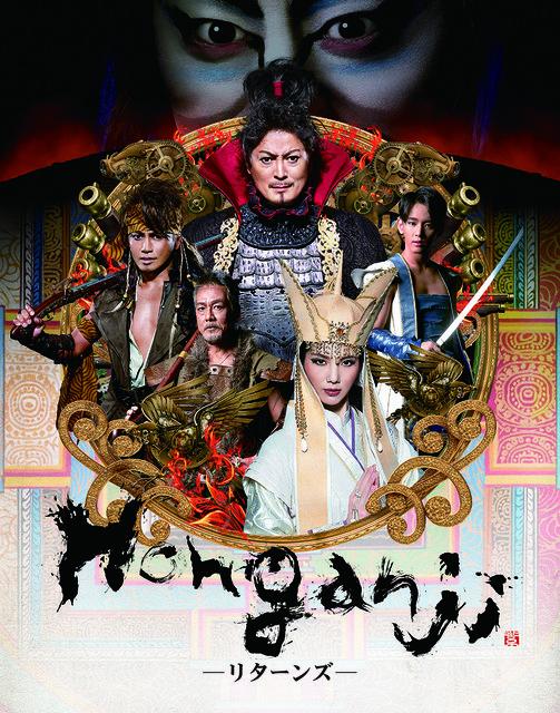 ダークヒーローとして信長を描く『Honganji-リターンズ-』、顕如役に壮一帆を迎え8月再演!