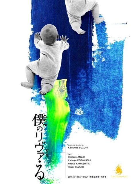 チケットが即日完売した話題作!安西慎太郎、鈴木拡樹らによる『僕のリヴァ・る』DVD発売