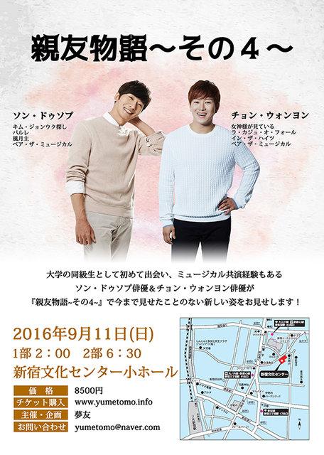 舞台共演中のソン・ドゥソプとチョン・ウォンヨンが来日コンサート『親友物語~その4~』開催!