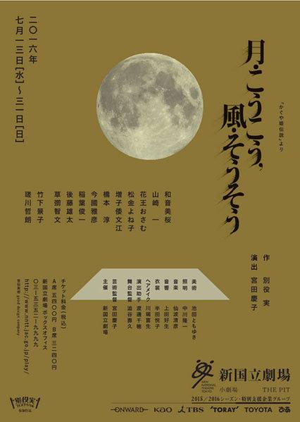 和音美桜が別役実の世界に挑む「かぐや姫伝説」より『月・こうこう,風・そうそう』上演
