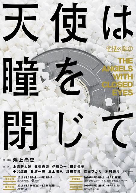 鴻上尚史の虚構の劇団が上遠野太洸、鉢嶺杏奈らを迎え『天使は瞳を閉じて』上演