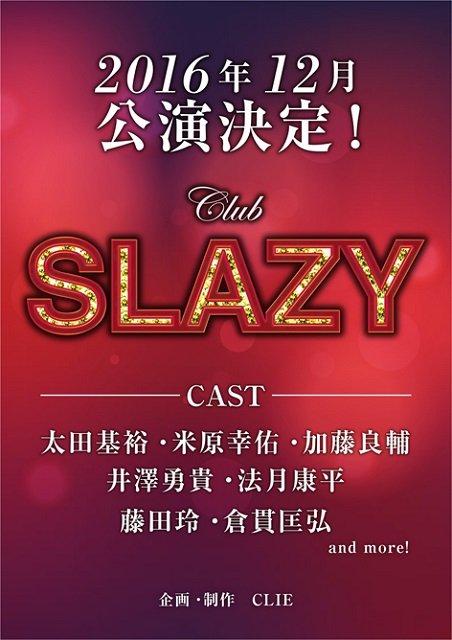 太田基裕、米原幸佑らが『Club SLAZY』に再び集う!シリーズ新作、12月に上演決定