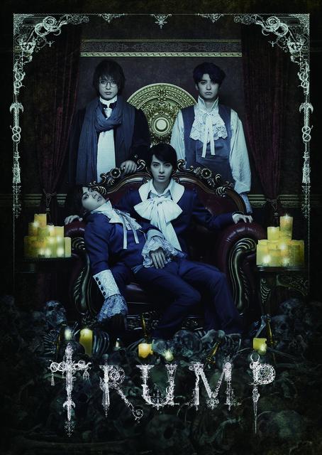 高杉真宙、早乙女友貴がW主演を務めた『TRUMP』TRUTH&REVERSEのDVDが発売決定!