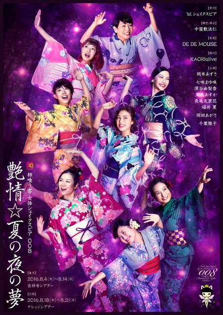 柿喰う客、女体シェイクスピア第8弾は『艶情☆夏の夜の夢』!岡本あずさ、岡田あがさ、千葉雅子を迎え8月上演