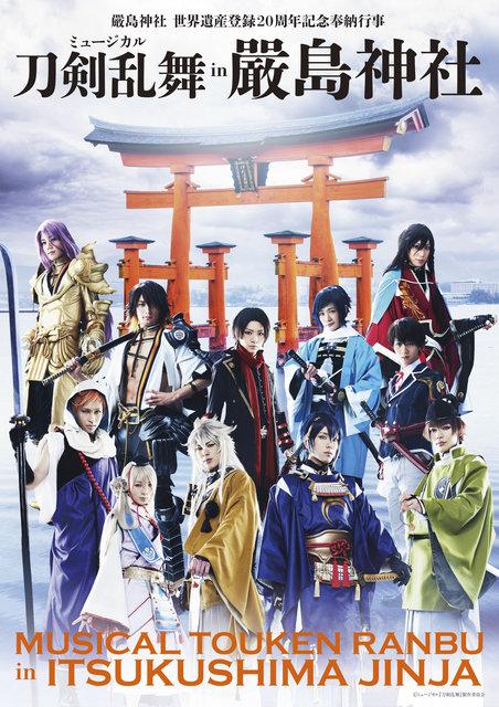 ミュージカル『刀剣乱舞』 in 嚴島神社、世界遺産登録20周年記念奉納行事として一夜限りの上演決定!