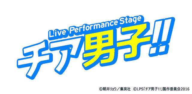 本田礼生、古田一紀がW主演!朝井リョウの「チア男子!!」12月に舞台化決定