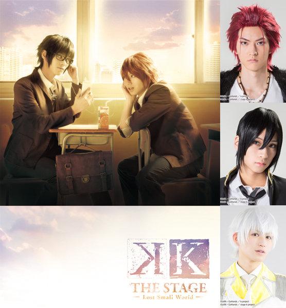 舞台『K-Lost Small World-』和田雅成、荒牧慶彦、松田凌ら5名のビジュアル公開