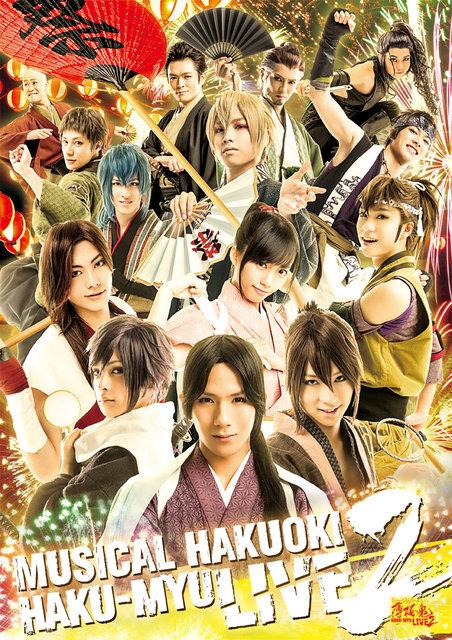 ミュージカル『薄桜鬼』HAKU-MYU LIVE 2のキービジュアル発表!大千秋楽のライブ・ビューイングも決定